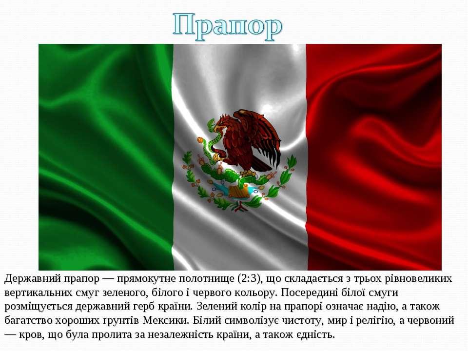 Державний прапор — прямокутне полотнище (2:3), що складається з трьох рівнове...