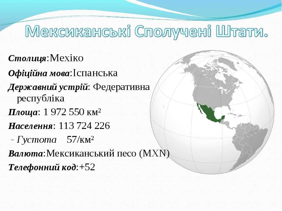Столиця:Мехіко Офіційна мова:Iспанська Державний устрій: Федеративна республі...