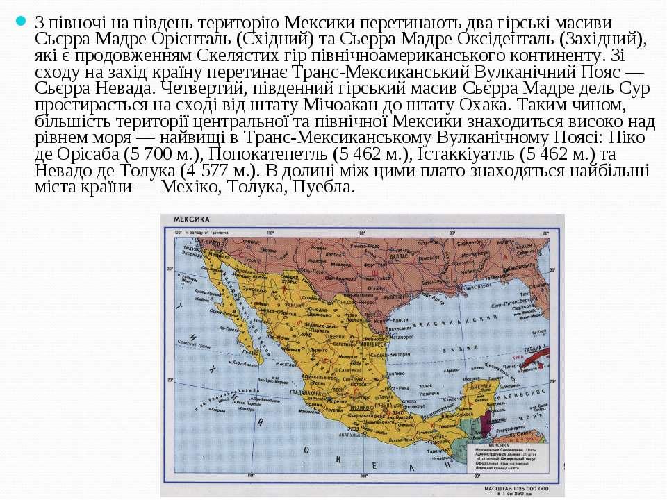 З півночі на південь територію Мексики перетинають два гірські масиви Сьєрра ...