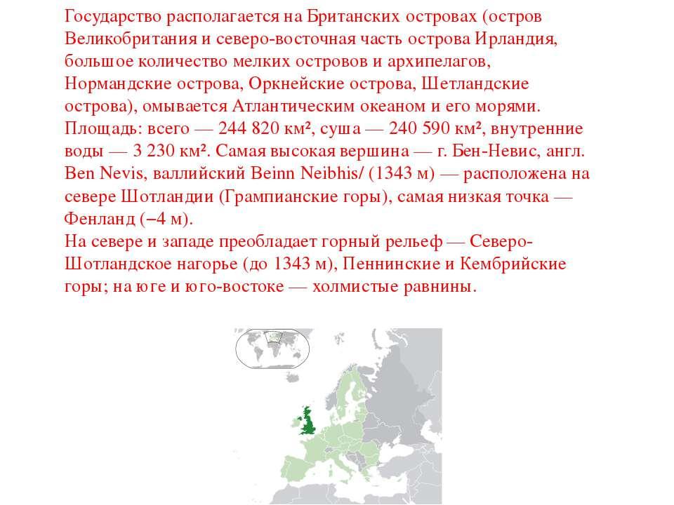 Государство располагается на Британских островах (остров Великобритания и сев...