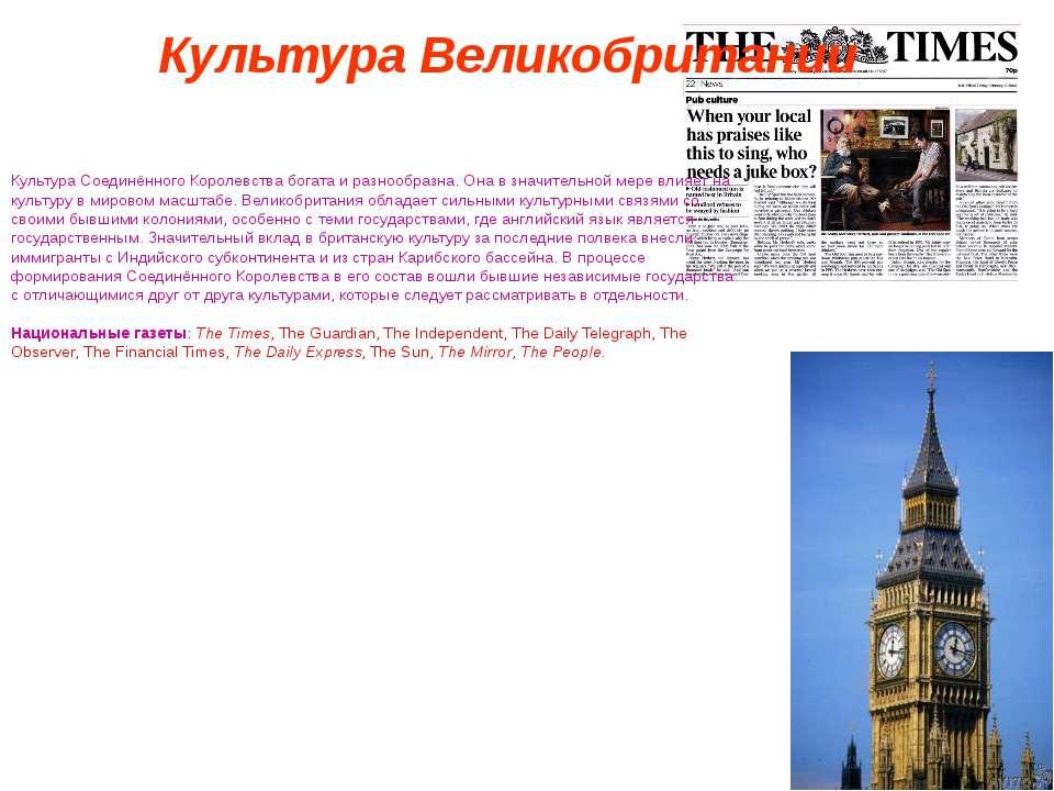Культура Великобритании Культура Соединённого Королевства богата и разнообраз...
