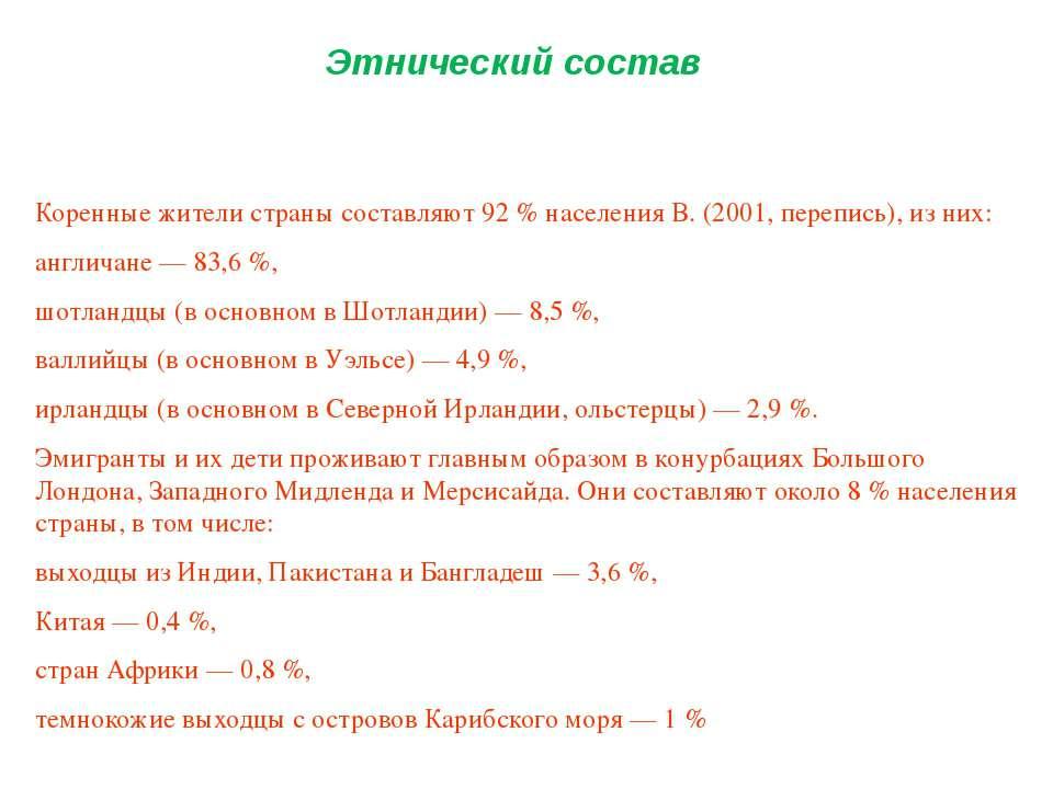 Этнический состав Коренные жители страны составляют 92% населения В. (2001, ...