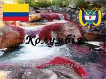 Колумбія Цікаві факти про Колумбію