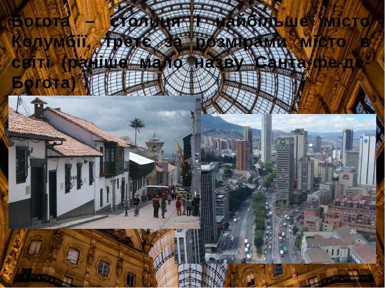 Богота – столиця і найбільше місто Колумбії, третє за розмірами місто в світі...
