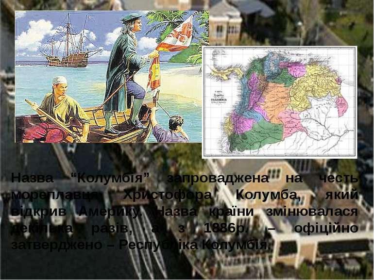 """Назва """"Колумбія"""" запроваджена на честь мореплавця Христофора Колумба, який ві..."""