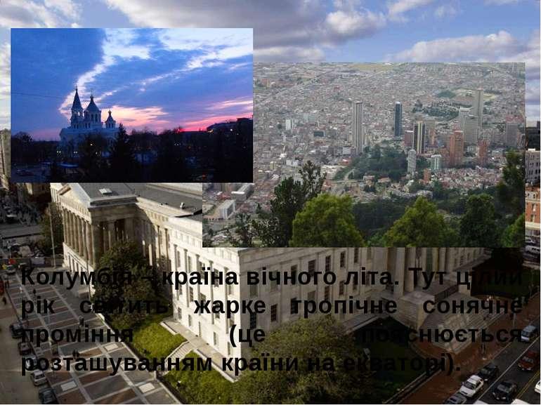 Колумбія – країна вічного літа. Тут цілий рік світить жарке тропічне сонячне ...