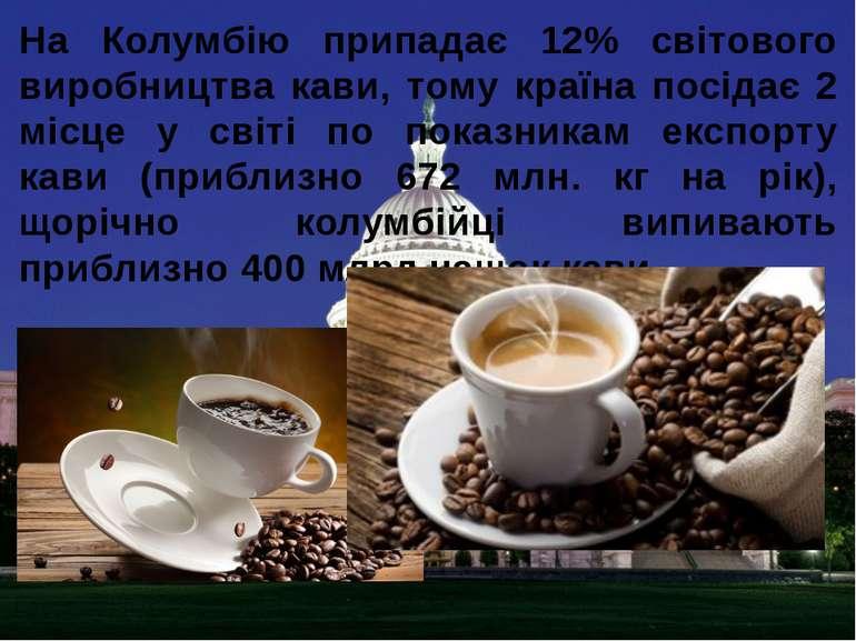 На Колумбію припадає 12% світового виробництва кави, тому країна посідає 2 мі...