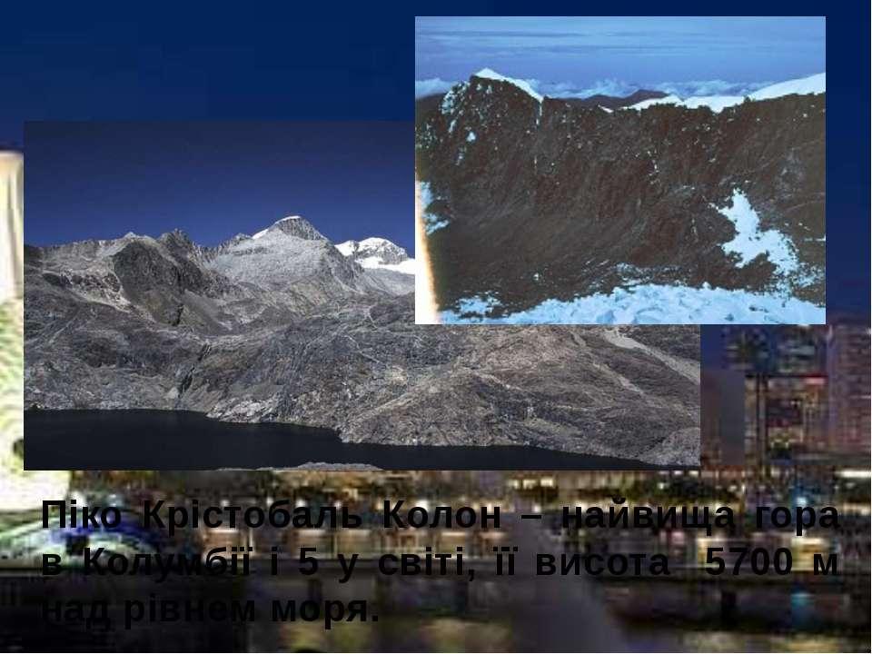 Піко Крістобаль Колон – найвища гора в Колумбії і 5 у світі, її висота 5700 м...