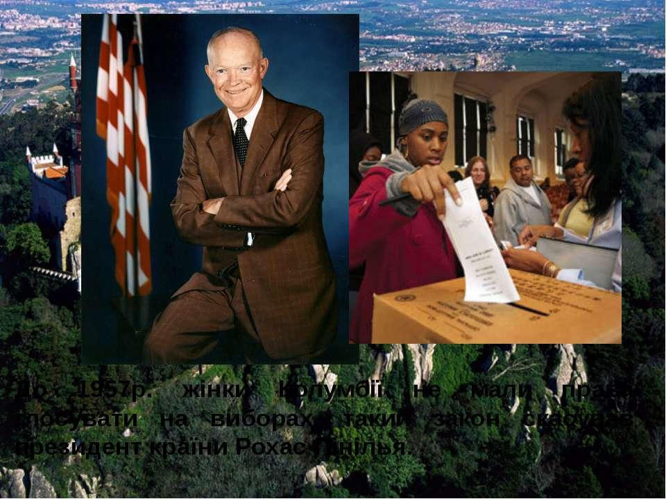 До 1957р. жінки Колумбії не мали права глосувати на виборах, такий закон скас...