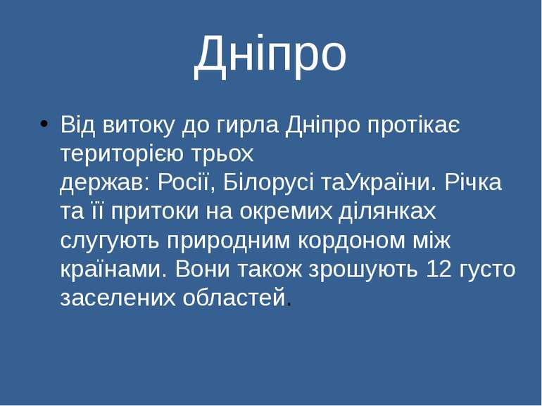 Дніпро Від витоку до гирла Дніпро протікає територією трьох держав:Росії,Бі...