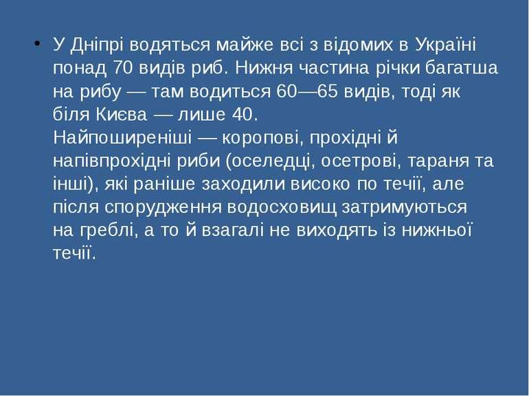 У Дніпрі водяться майже всі з відомих в Україні понад 70 видівриб. Нижня час...