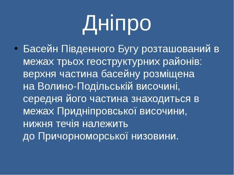 Дніпро Басейн Південного Бугу розташований в межах трьох геоструктурних район...