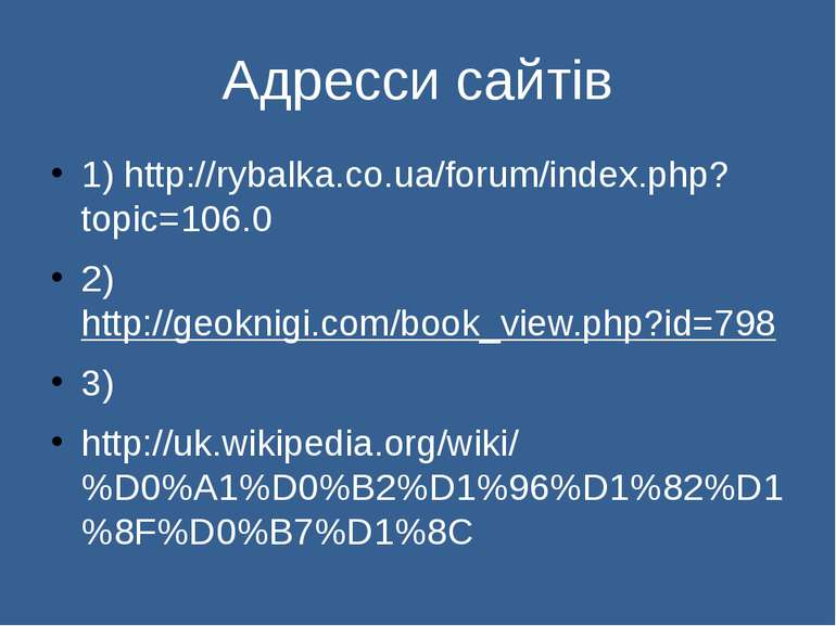 Адресси сайтів 1) http://rybalka.co.ua/forum/index.php?topic=106.0 2) http://...