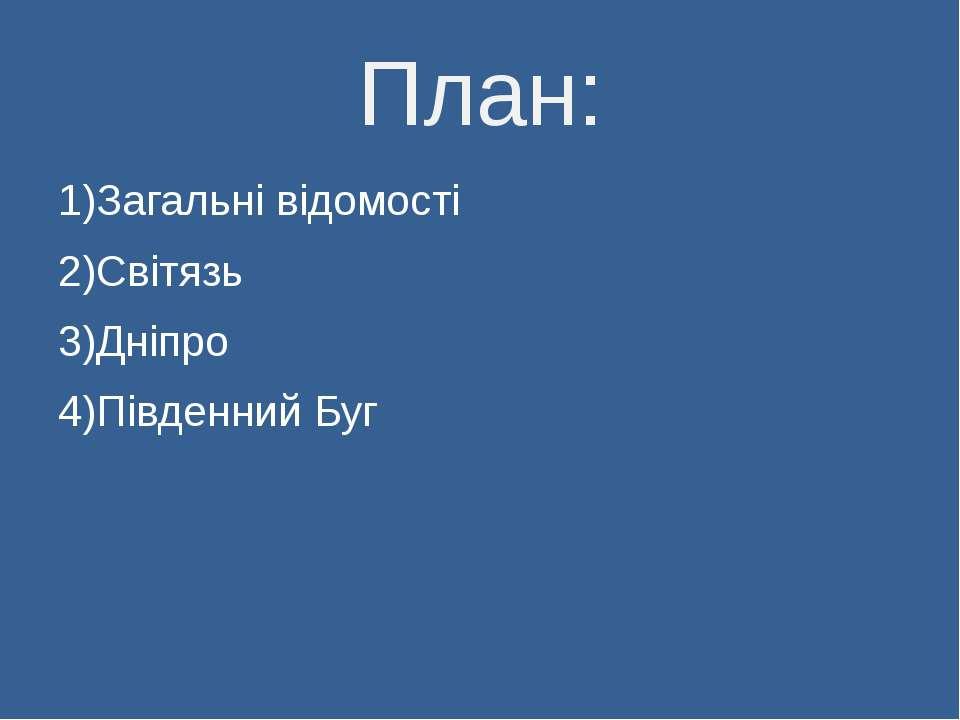 План: 1)Загальні відомості 2)Світязь 3)Дніпро 4)Південний Буг