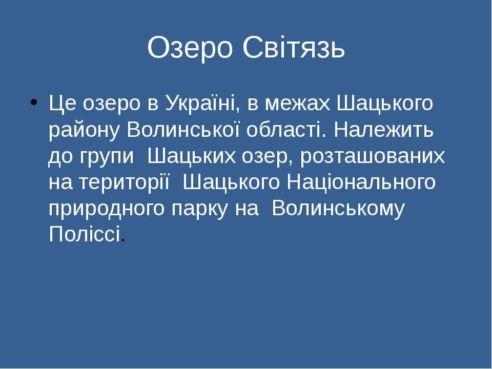 Озеро Світязь Це озеро вУкраїні, в межах Шацького району Волинської області....