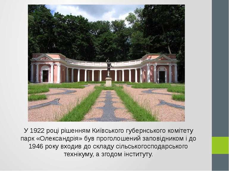 У 1922 році рішенням Київського губернського комітету парк «Олександрія» був ...