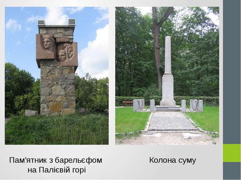Пам'ятник з барельєфом на Палієвій горі Колона суму