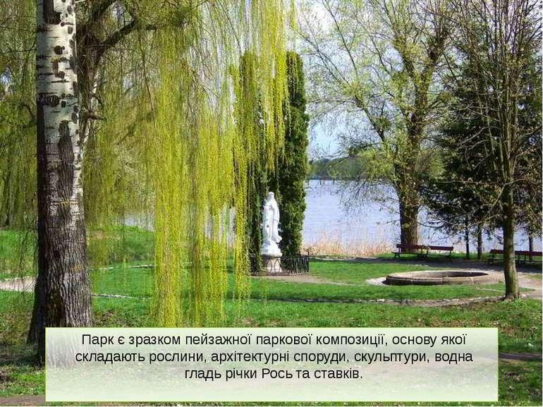 Парк є зразком пейзажної паркової композиції, основу якої складають рослини, ...
