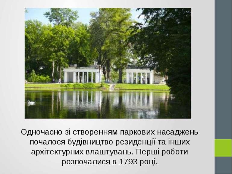 Одночасно зі створенням паркових насаджень почалося будівництво резиденції та...