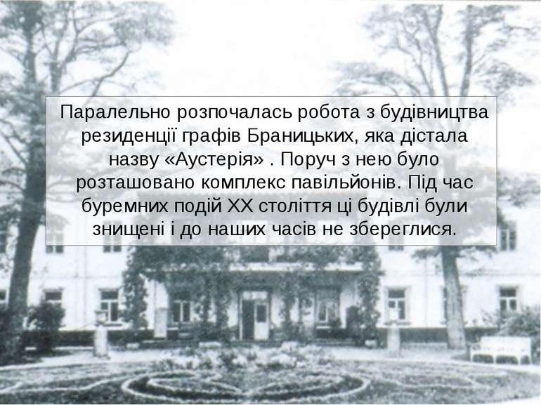 Паралельно розпочалась робота з будівництва резиденції графів Браницьких, яка...