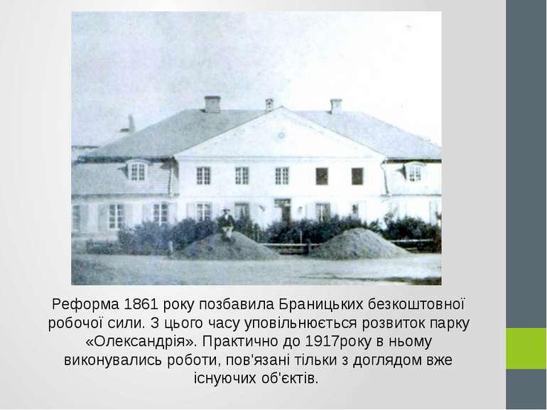 Реформа 1861 року позбавила Браницьких безкоштовної робочої сили. З цього час...