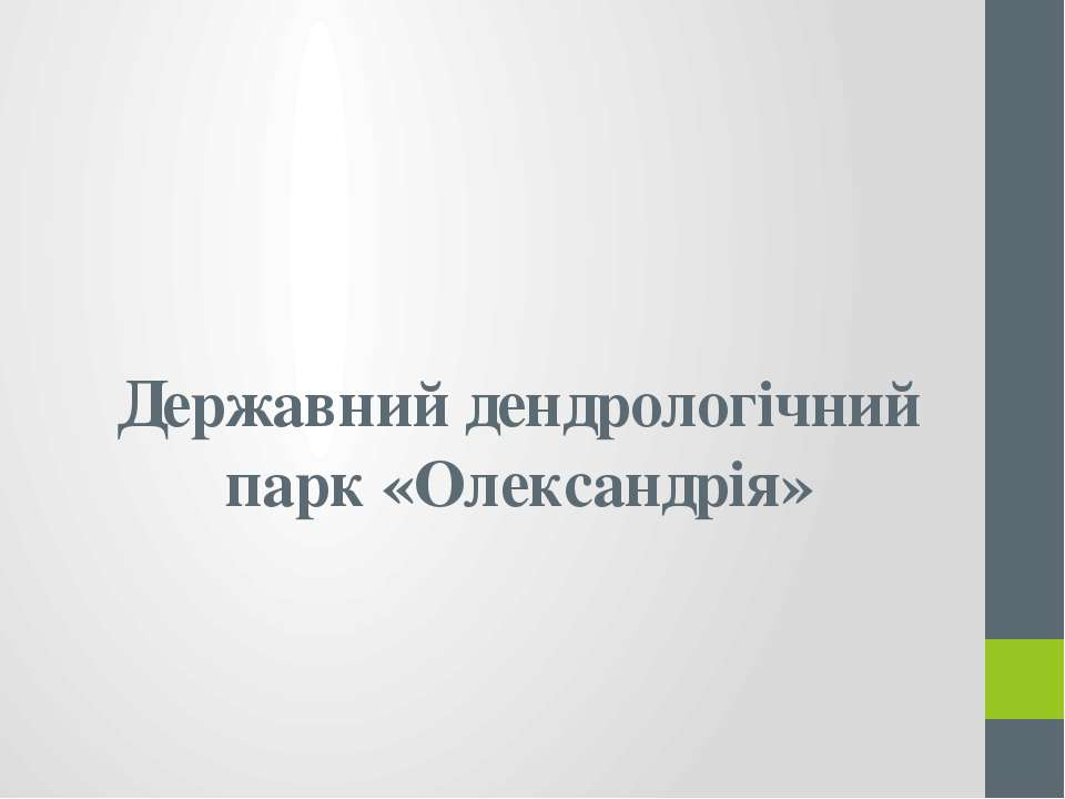 Державний дендрологічний парк «Олександрія»