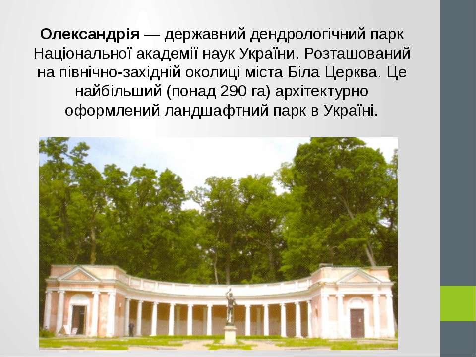 Олександрія— державний дендрологічний парк Національної академії наук Україн...