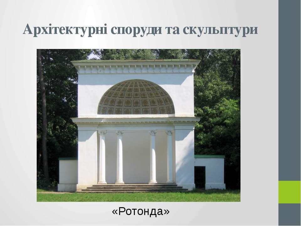 Архітектурні споруди та скульптури «Ротонда»