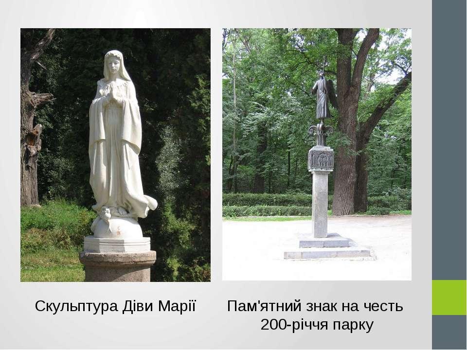 Скульптура Діви Марії Пам'ятний знак на честь 200-річчя парку
