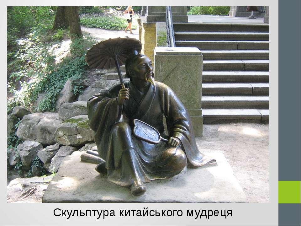 Скульптура китайського мудреця