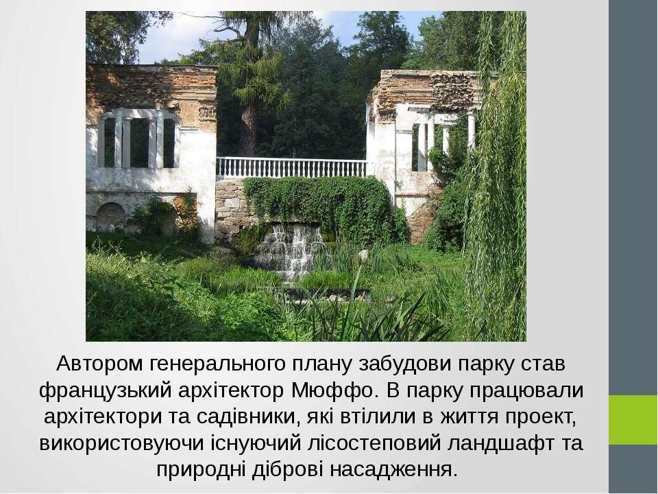 Автором генерального плану забудови парку став французький архітектор Мюффо. ...