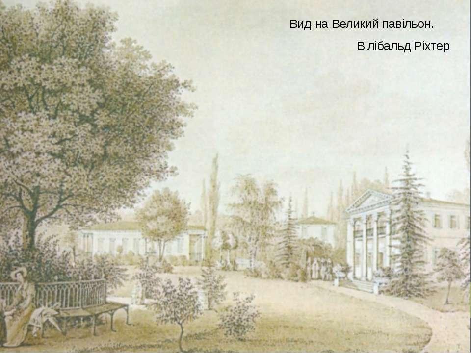 Вид на Великий павільон. Вілібальд Ріхтер