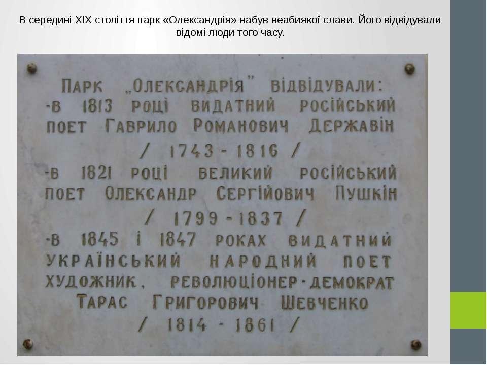В середині XIX століття парк «Олександрія» набув неабиякої слави. Його відвід...