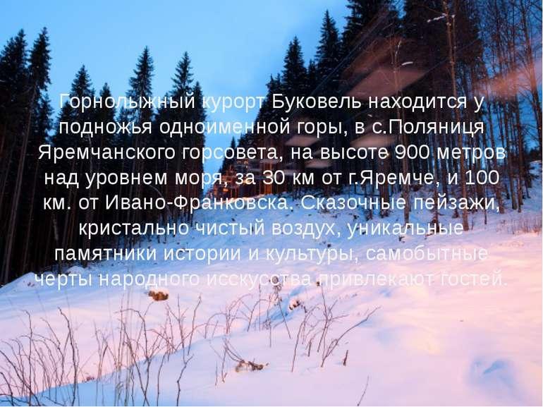 Горнолыжный курорт Буковель находится у подножья одноименной горы, в с.Поляни...