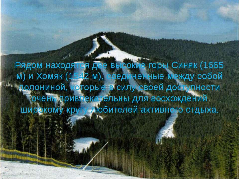 Рядом находятся две высокие горы Синяк (1665 м) и Хомяк (1542 м), соединенные...