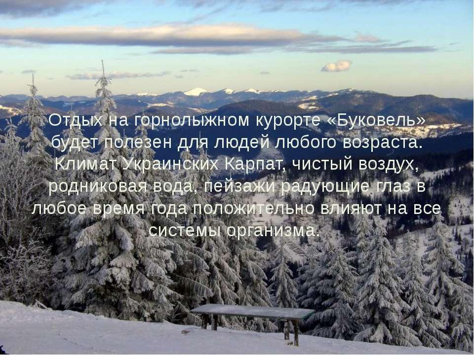 Отдых на горнолыжном курорте «Буковель» будет полезен для людей любого возрас...