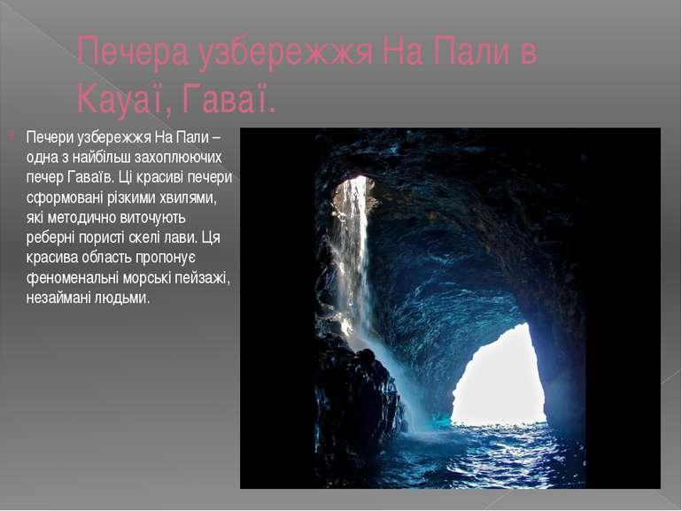Печера узбережжя На Пали в Кауаї, Гаваї. Печери узбережжя На Пали – одна з на...