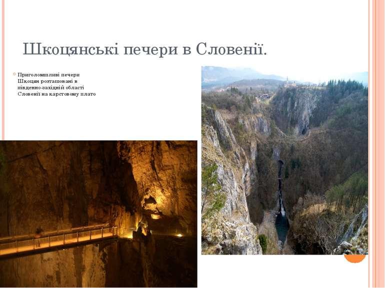 Шкоцянські печери в Словенії. Приголомшливі печери Шкоцян розташовані в півде...