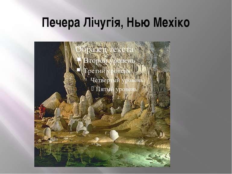 Печера Лічугія, Нью Мехіко