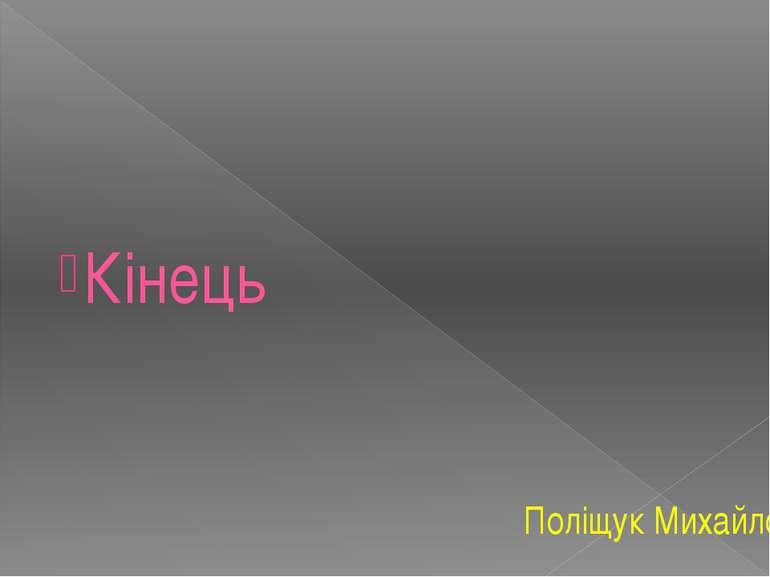 Кінець Поліщук Михайло