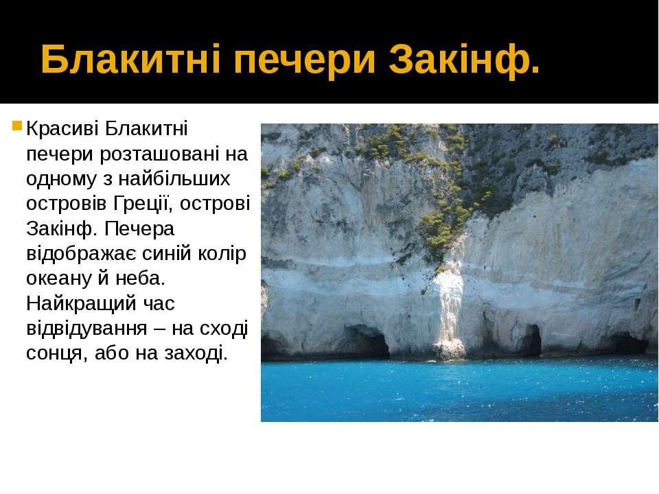 Блакитні печери Закінф. Красиві Блакитні печери розташовані на одному з найбі...