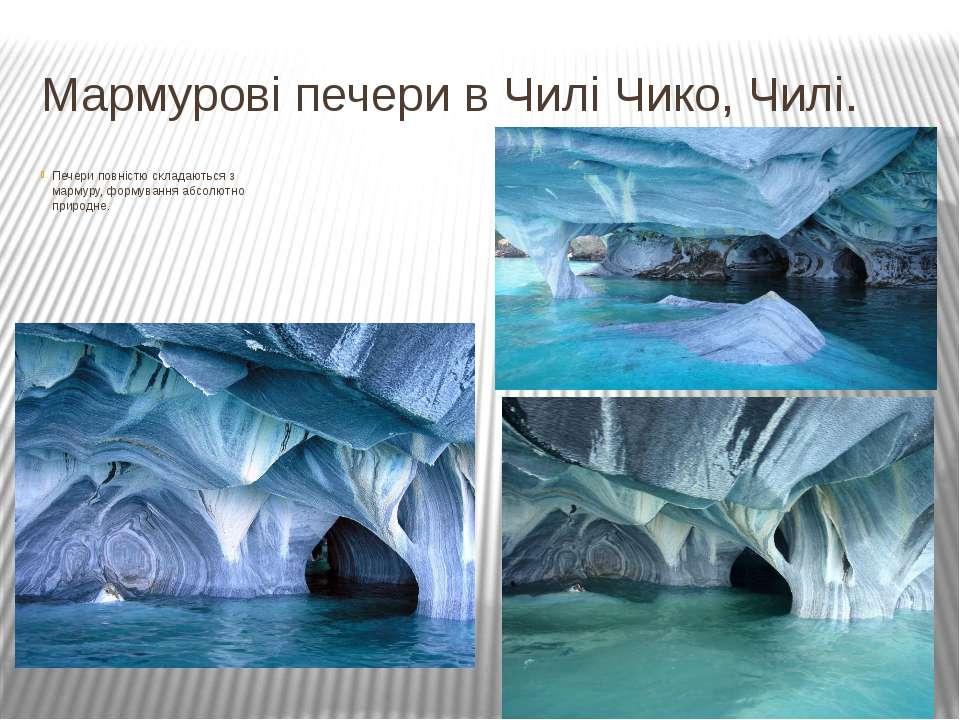 Мармурові печери в Чилі Чико, Чилі. Печери повністю складаються з мармуру, фо...