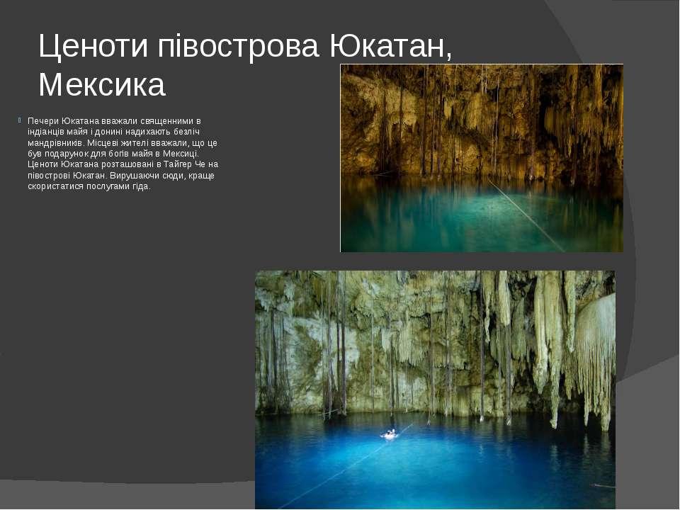 Ценоти півострова Юкатан, Мексика Печери Юкатана вважали священними в індіанц...