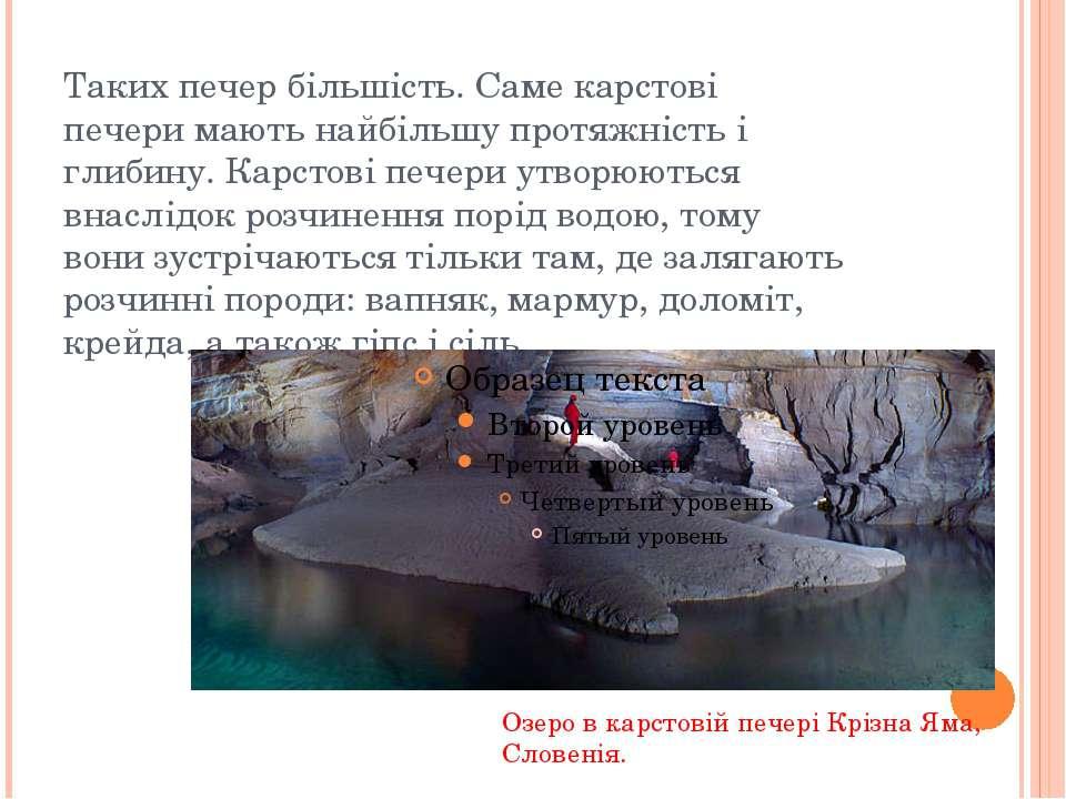 Таких печер більшість. Саме карстові печери мають найбільшу протяжність і гли...