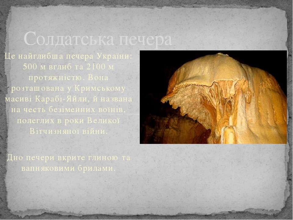 Це найглибша печера України: 500 м вглиб та 2100 м протяжністю. Вона розташов...