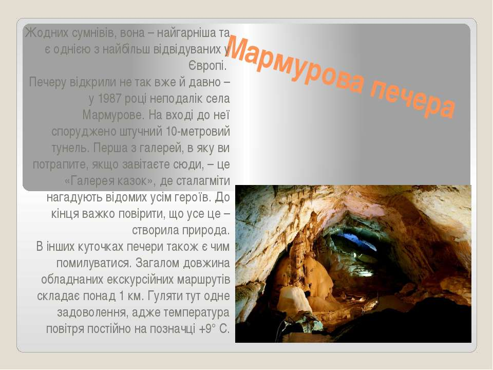 Мармурова печера Жодних сумнівів, вона – найгарніша та є однією з найбільш ві...