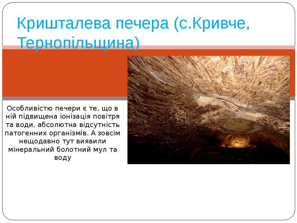 Особливістю печери є те, що в ній підвищена іонізація повітря та води, абсолю...