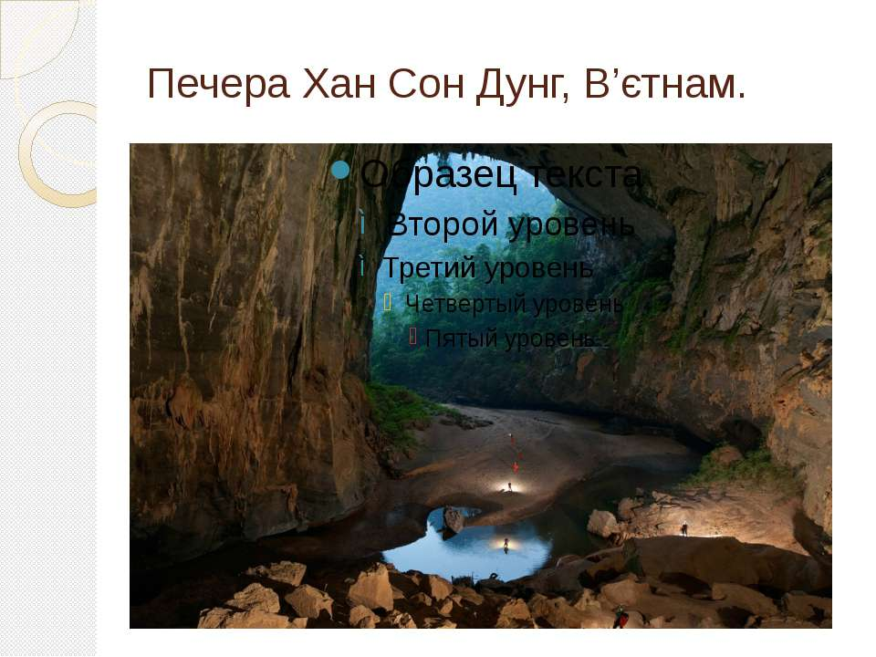 Печера Хан Сон Дунг, В'єтнам.