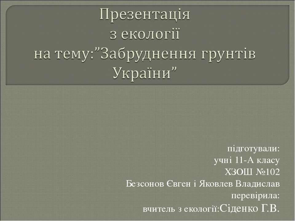 підготували: учні 11-А класу ХЗОШ №102 Безсонов Євген і Яковлев Владислав пер...