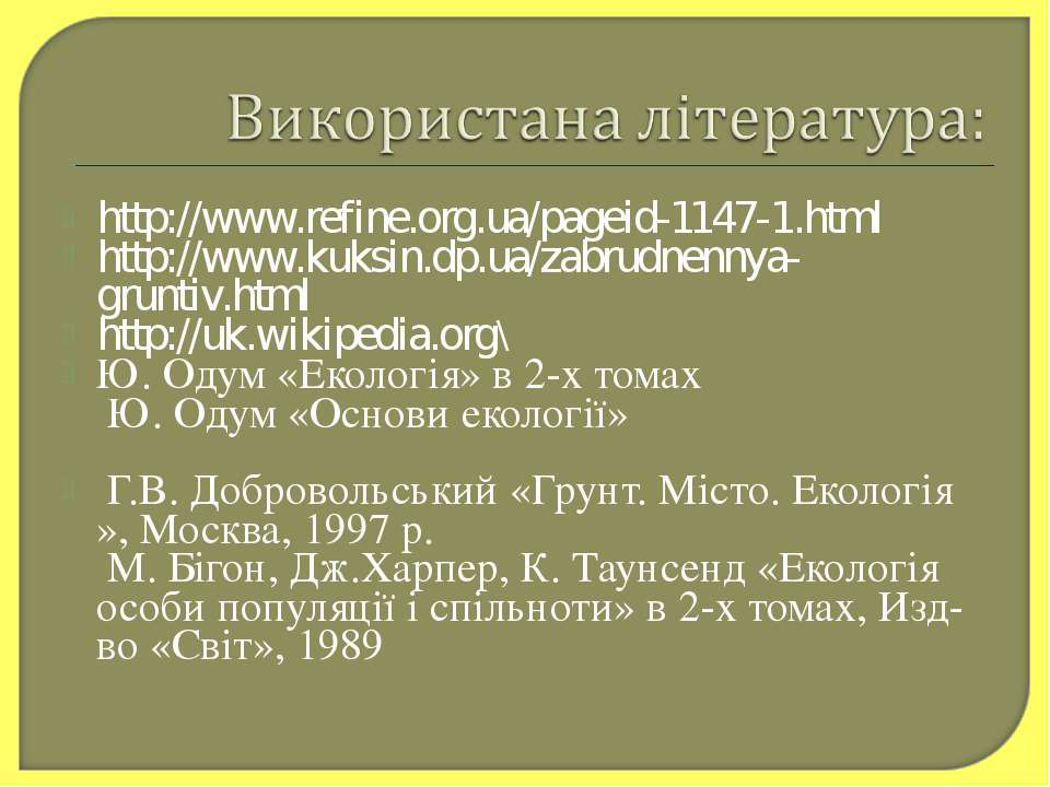 http://www.refine.org.ua/pageid-1147-1.html http://www.kuksin.dp.ua/zabrudnen...
